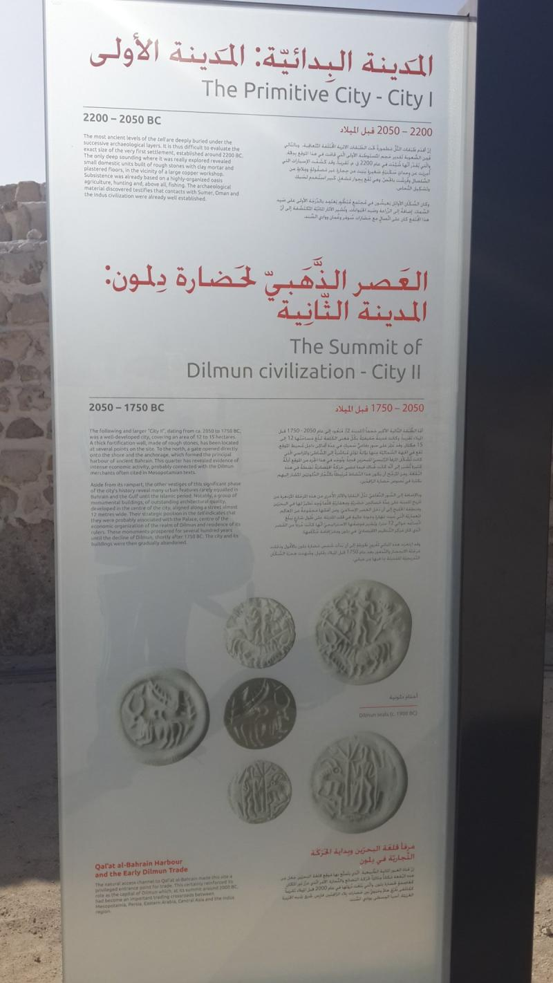 تاريخ قلعة #البحرين - المدينة البدائية - المدينة الأولی والعصر الذهبي لحضارة دلمون - المدينة الثانية