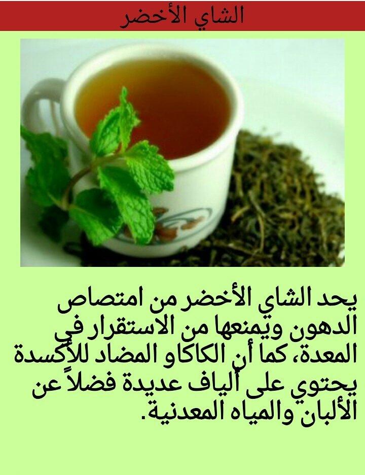 الشاي الاخضر_خضراوات تحرق الدهون#تخسيس