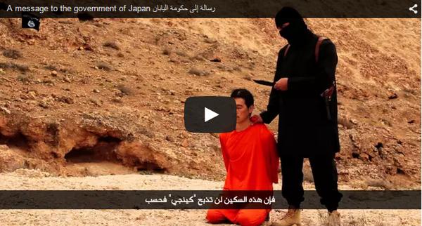 صوره متداولة: إعدام الرهينة #الياباني الثاني الصحفي #كينجي_جوتو #داعش صوره رقم 1