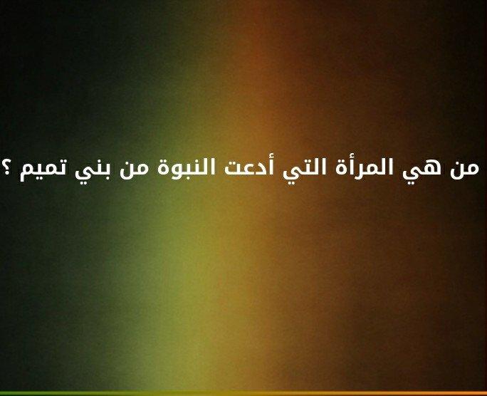 من هي المرأة التي أدعت النبوة من بني تميم ؟؟ #لغز