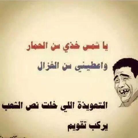 التعويذه اللي خلت نص الشعب يركب تقويم #الاردن #نهفات