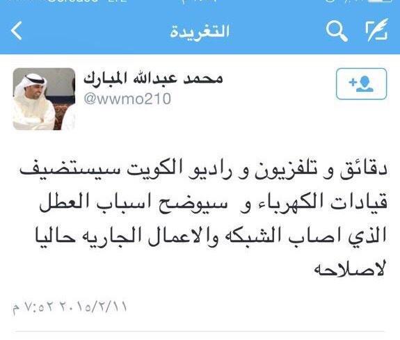 تلفزيون الكويت يستضيف قيادات الكهرباء للاستيضاح عن سبب #انقطاع_الكهرباء_بالكويت #انقطاع_الكهرباء بالكويت