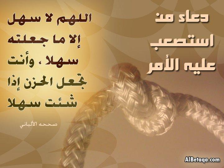 أدعية تفريج الهم و الكرب 10 #دعاء