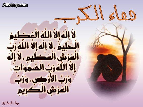 أدعية تفريج الهم و الكرب 9 #دعاء