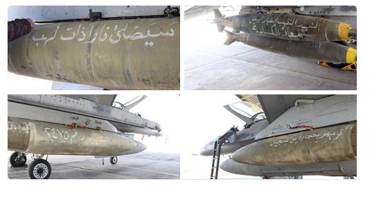 عبارات كتبها #صقور_سلاح الجو الملكي الاردني على صواريخ اطلق على #داعش #كلنا_معاذ #معاذ_الکساسبة