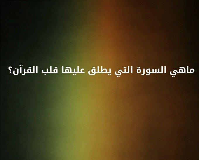 ما هي السورة التي يطلق عليها قلب القرآن ؟#لغز