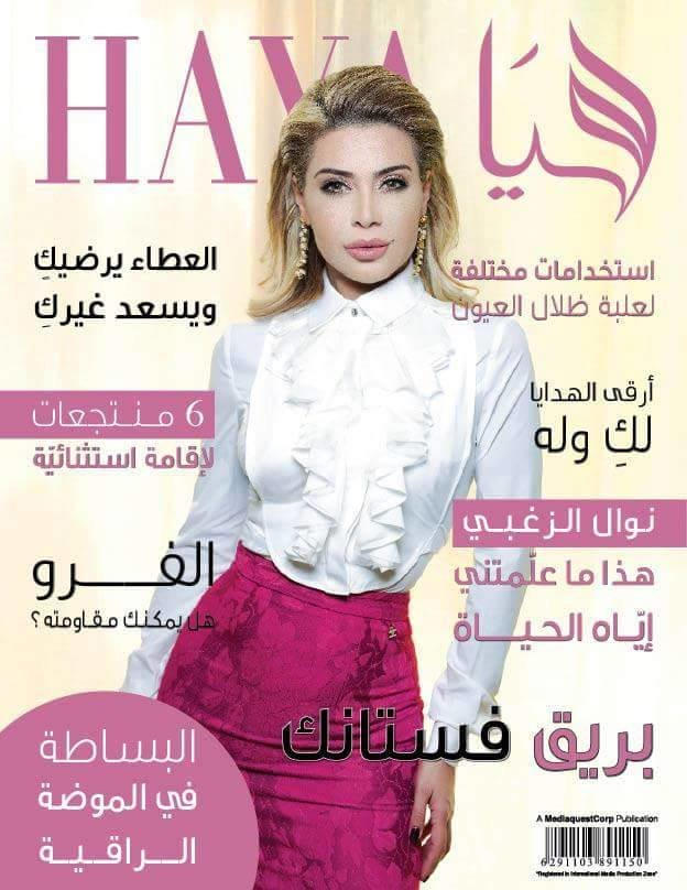 On Haya magazine cover for this week ‬‪‎#NawalelZoghbi