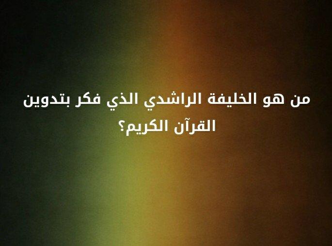 من هو الخليفة الراشدي الذي فكر بتدوين القرآن الكريم ؟؟؟ #لغز