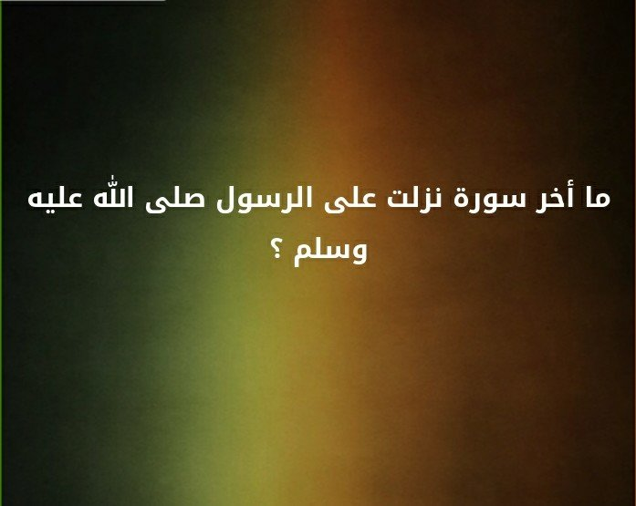 ما آخر سورة نزلت على الرسول صلى الله عليه وسلم ؟#لغز