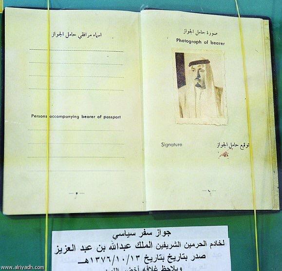 جواز سفر #قديم #للملك #عبد_الله_بن_ عبد_العزيز عام ١٩٥٦م #تاريخ #مشاهير #السعودية