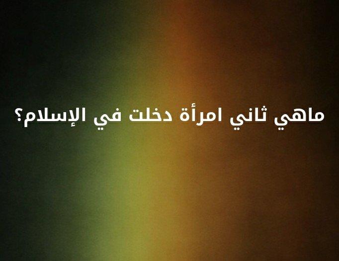 ما هي ثاني امرأة دخلت في الاسلام ؟؟ #لغز