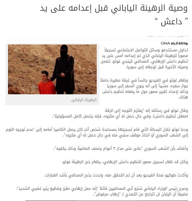 وصية الرهينة #الياباني قبل إعدامه على يد #داعش #اليابان