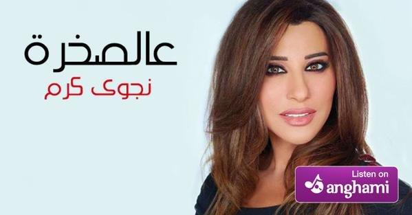 مبرووك للفنانة #نجوى_كرم وصول أغنيتها #عالصخرة إلى المركز الأول على #أنغامي #مشاهير