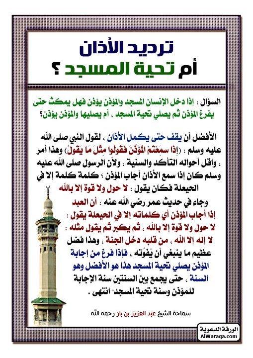 ترديد الاذان أم تحية المسجد ؟