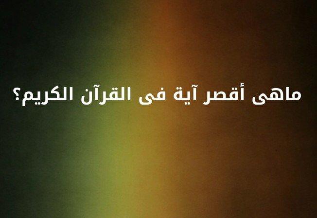 ما هي اقصر آية في القرآن الكريم؟ #لغز