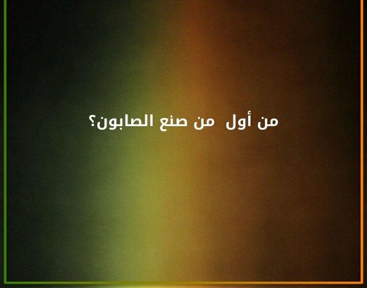 من اول من صنع الصابون ؟#لغز