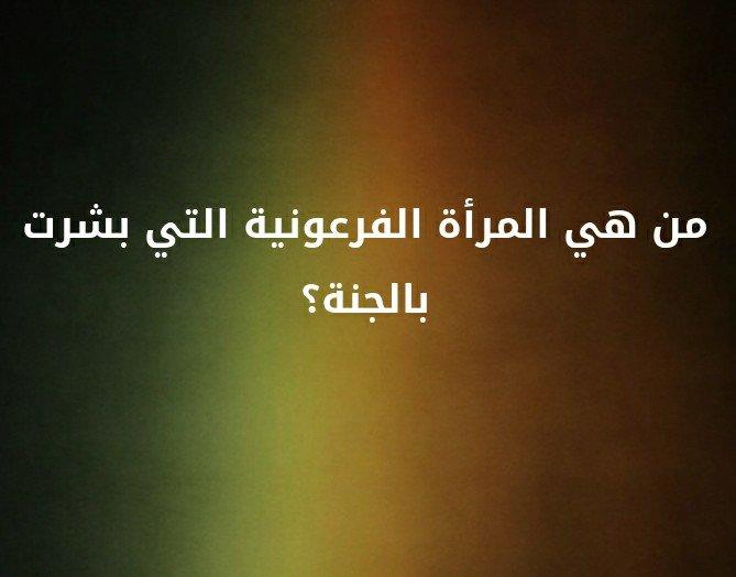 من هي المرأة الفرعونية التي بشرت بالجنة ؟؟ #لغز