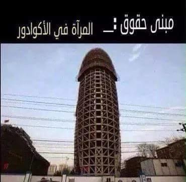 بدنا مبنى لحقوق الرجل