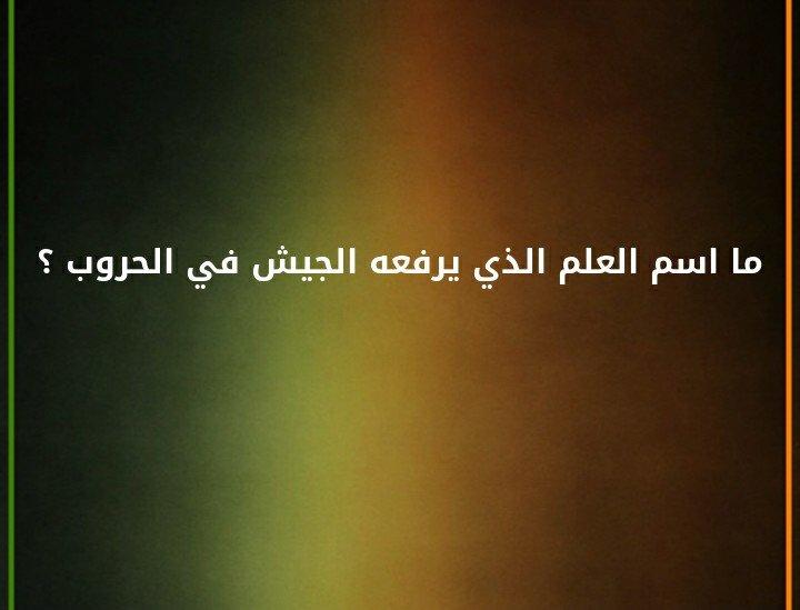 ما اسم العلم الذي يرفعه الجيش في الحروب ؟#لغز