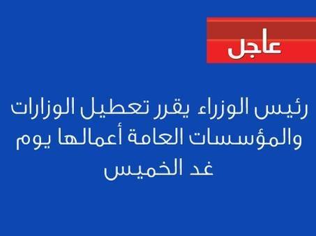عاجل: رئيس الوزراء يقرر تعطيل الوزارات والمؤسسات العامة غدا الخميس #الأردن #عاصفة_جنی