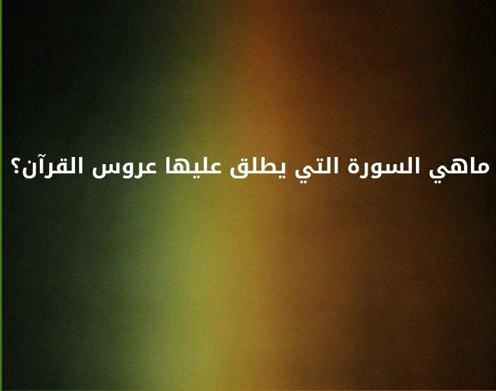 ما هي السورة التي يطلق عليها عروس القرآن ؟#لغز