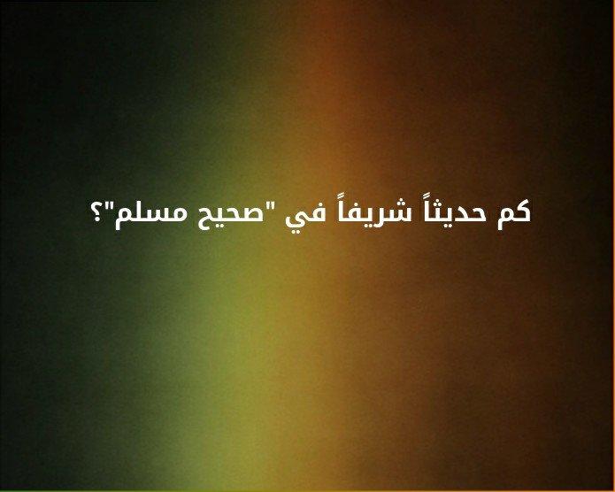 """كم حديثا شريفا في \""""صحيح مسلم\"""" ؟#لغز"""