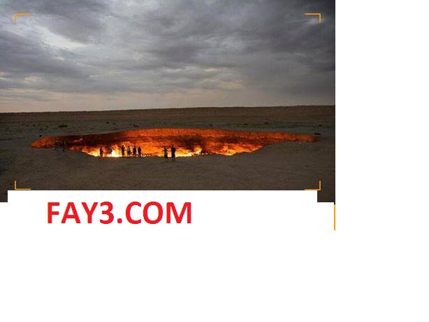 """تسمى هذه المنطقة \""""باب الجحيم\"""" و تقع في تركمانستان"""