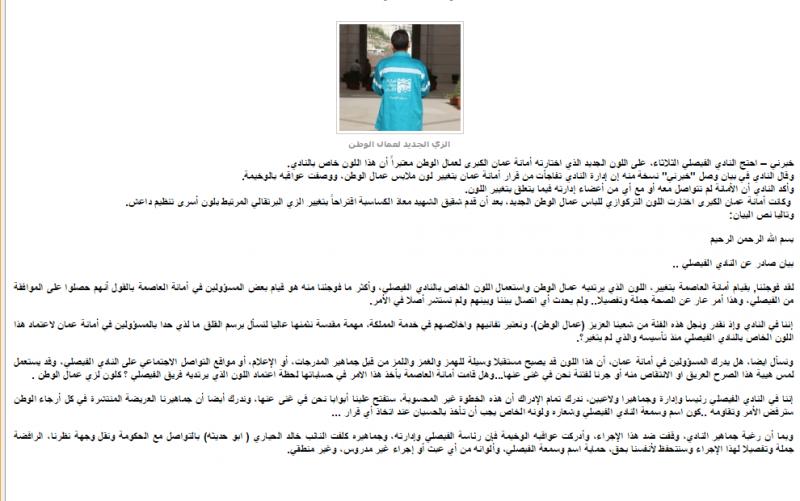 #الفيصلي يحتج على زي عمال الوطن #الاردن #كوره