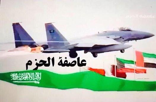 عاصفة الحزم خليجي عربي مسلم صديق