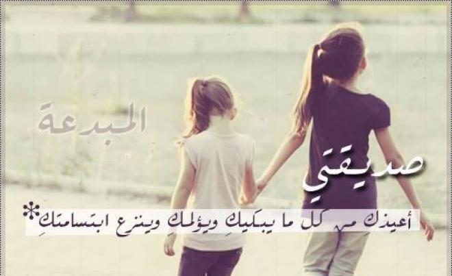 #صديقتي أعيدك من كل ما يبيكيك ويؤلمك وينزع ابتسامتك #غرد_بصوره