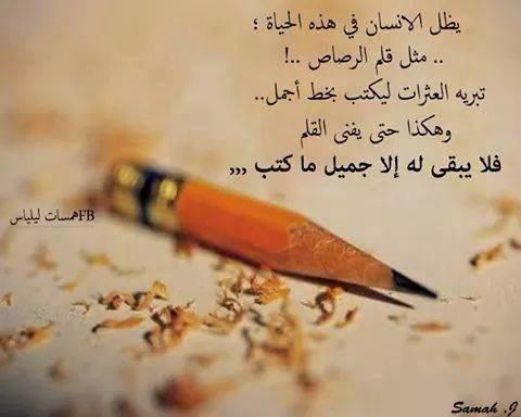 يظل الانسان في هذا الحياة مثل قلم رصاص #غرد_بصوره