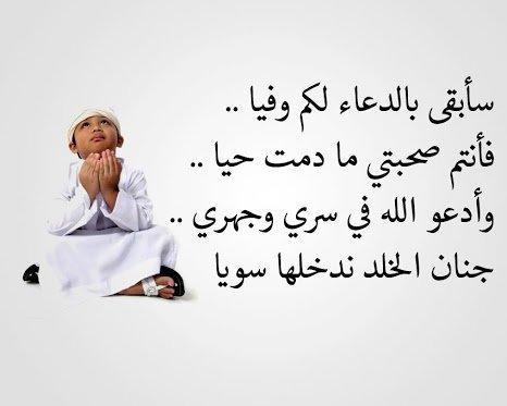 سأبقى بالدعاء لكم وفيا #دعاء