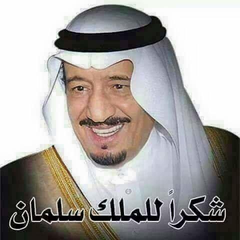 خادم الحرمين جلالة الملك سلمان بن عبدالعزيز القائد الاعلا الوحيد للعالم