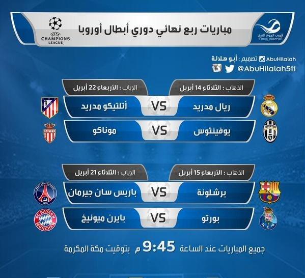 مواعيد مباريات دور الثمانية #دوري_الابطال #ريال_مدريد #برشلونة #يوفنتوس #بايرن_ميونخ باريس #اتليتكو_مدريد بورتو موناكو