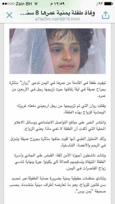 وفاة  طفلة بمنية عمرها 8 سنوات متأثره بجراح عميقة ليلة زفافها #غرد_بصوره