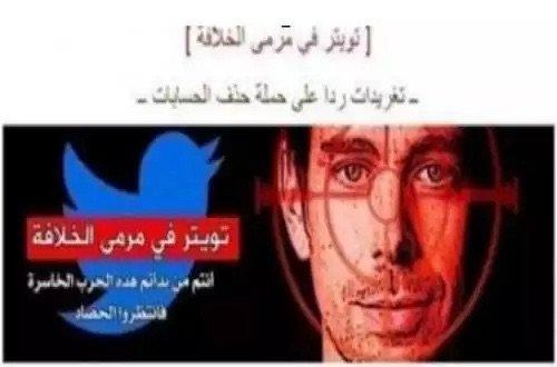 #داعش تهدد جاك دورسي مؤسس #تويتر