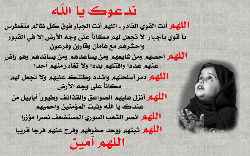 ندعوك يا الله #دعاء
