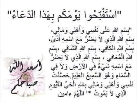 استفتحوا يومكم بهذا #دعاء