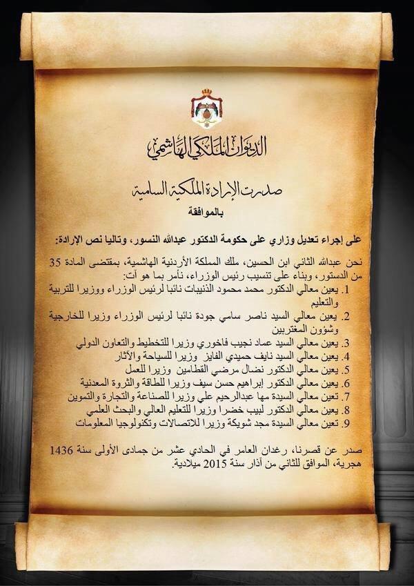 صدور الإرادة الملكية السامية بتعديل حكومة الدكتور عبد الله النسور #الأردن