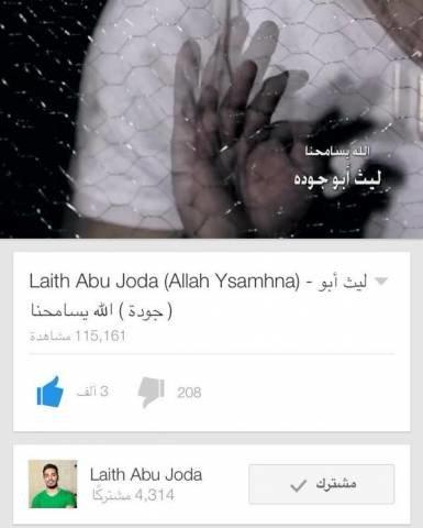 """صورة : كليب \""""#الله_يسامحنا\"""" ل #ليث_أبو_جودة يتخطى 100آلف مشاهدة في يومين !"""