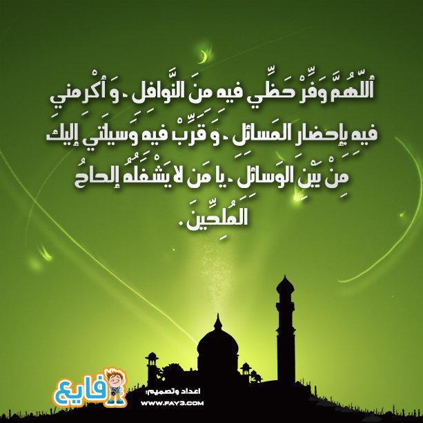 #دعاء اليوم الثامن والعشرون من #رمضان