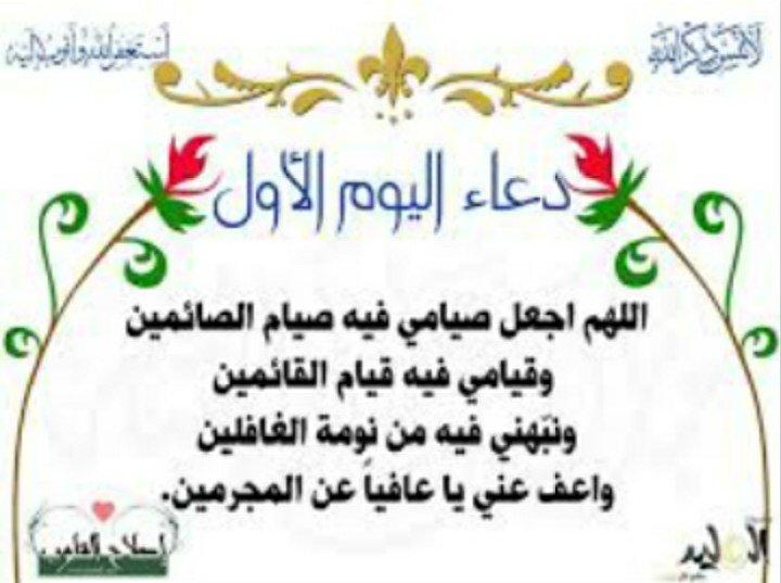ادعية رمضان دعاء اليوم الاول الصورة ١٥ #دعاء
