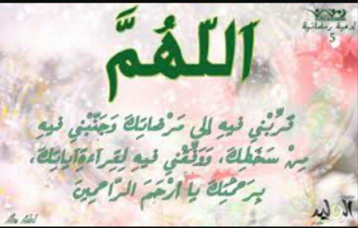 ادعية رمضان الصورة ١٦ #دعاء