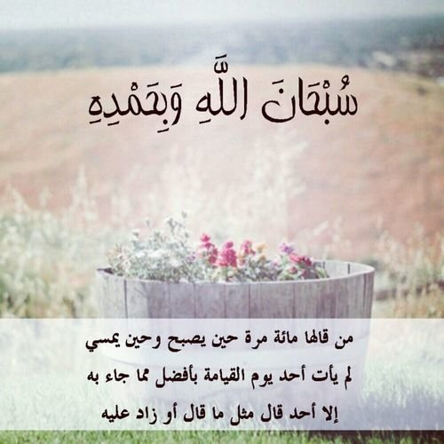 سبحان الله وبحمده #دعاء