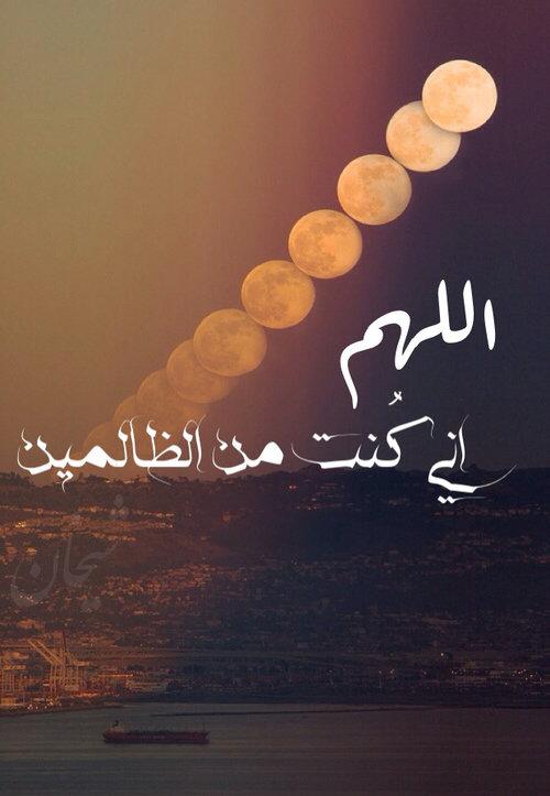 اللهم اني كنت من الظالمين #دعاء