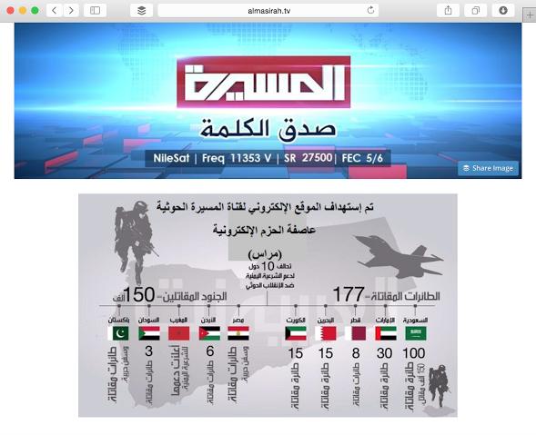 """جموعة عاصفة الحزم الإلكترونية تخترق موقع قناة """"المسيرة"""" الحوثية التي تبث من لندن #عاصفة_الحزم"""