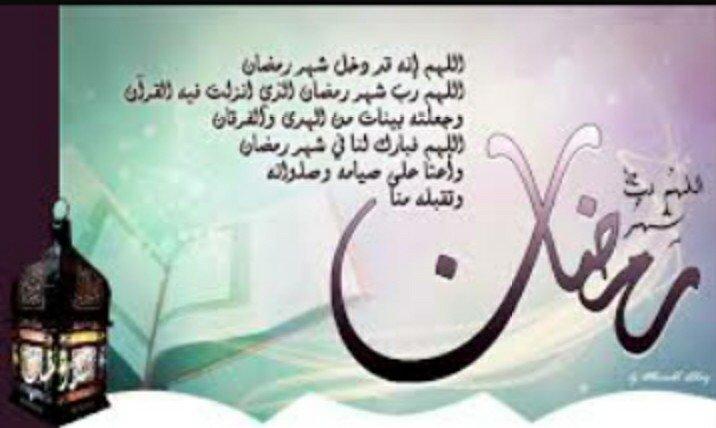 ادعية رمضان الصورة ٩ #دعاء