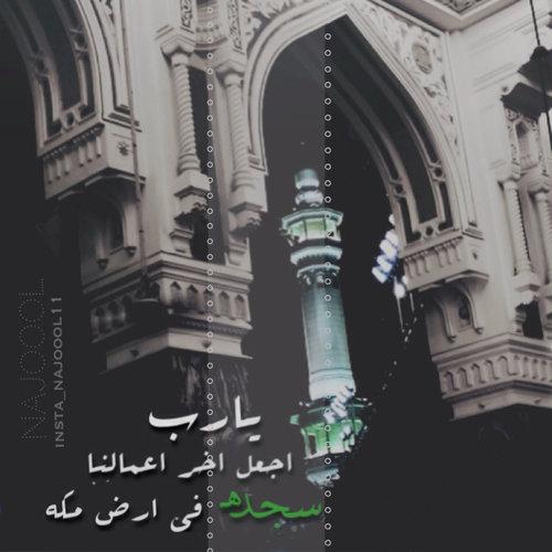 يارب اجعل اخر اعمالنا سجده في ارض مكه #دعاء