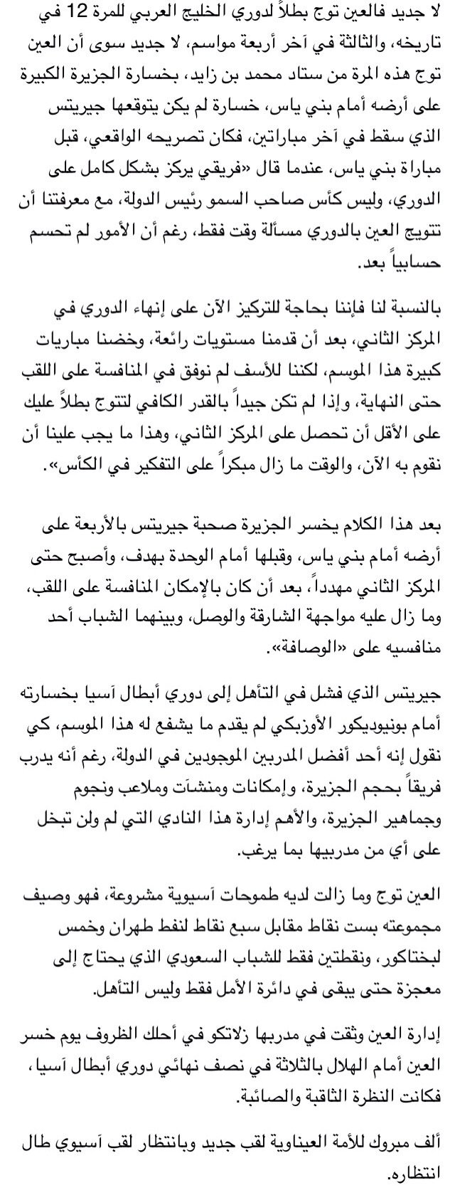 مصطفى الآغا يكتب : الزعامة واللقب .. عيناوي
