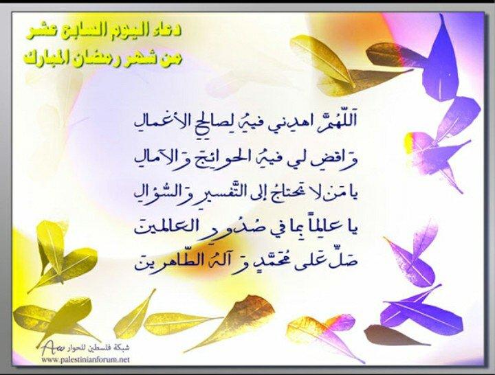 ادعية رمضان دعاء اليوم السابع عشر الصورة ٣ #دعاء